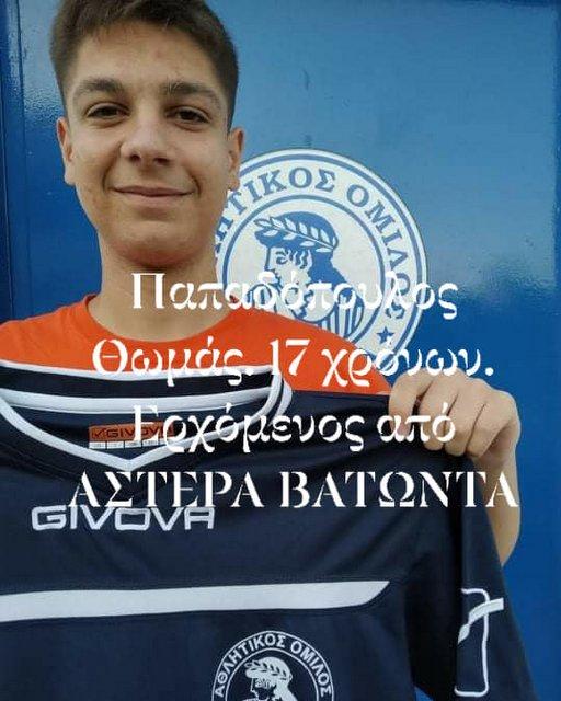 Θωμάς Παπαδόπουλος